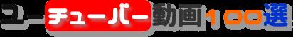 この画像は、このウエブサイト「人気ユーチューバー話題の動画100選」のロゴマークです。